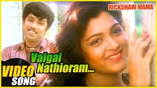 Vaigai Nathioram Video Song | Rickshaw Mama Tamil Movie Song | Sathyaraj | Kushboo | Ilayaraja