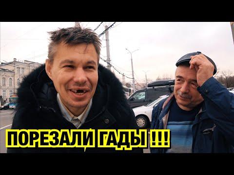 В ЭТИХ ГАДЮШНИКАХ РЕЖУТ ПОПАНОВ! Беларусь, Витебск. Часть 3