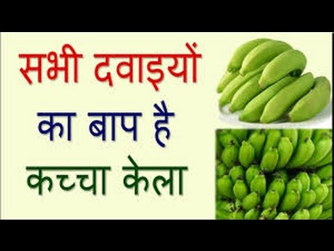 ??? ??????? ?? ??? ?? ????? ???? Health Benefits Of Raw Banana in Hindi Must Watch