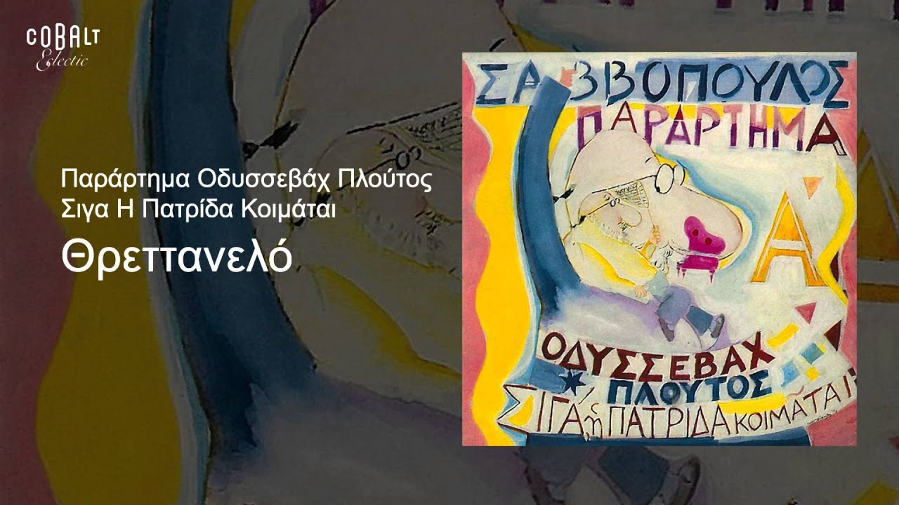 5d612cd5e5 Διονύσης Σαββόπουλος - Θρεττανελό - Official Audio Release - YouTube