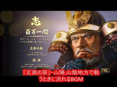信長の野望・大志BGM 『玄奥の策』