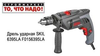 Дрель ударная SKIL 6395LA F0156395LA. Купить дрель SKIL. Ручная дрель SKIL, электродрель(Строймаркет