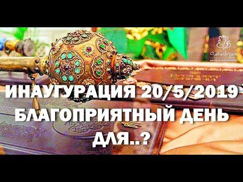 ИНАУГУРАЦИЯ ВЛАДИМИРА ЗЕЛЕНСКОГО!