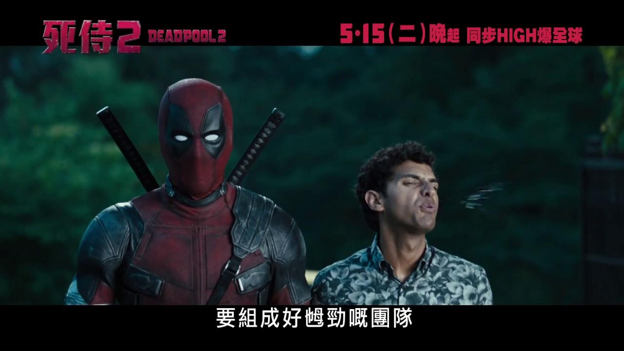 《死侍2》香港15秒廣告 Deadpool 2 HK 15s TVC - YouTube