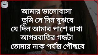 Very Sad Heart Touching Love Story Bangla | diary (বাংলা)