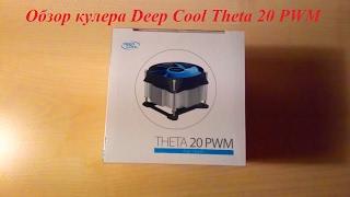 обзор кулера Deep Cool Theta 20 PWM