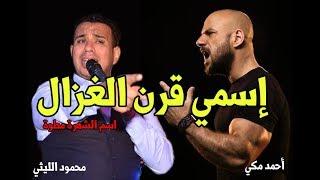 أغنية احمد مكي ومحمود الليثي الجديدة 2018