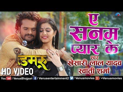 Khesari Lal Yadav & Yashika   2018 का सबसे हिट VIDEO SONG   Aye Sanam Pyar Ke   Damru