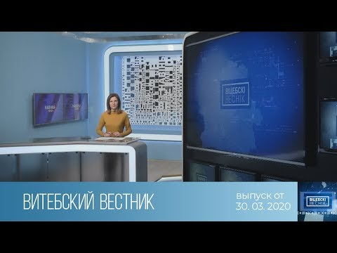 Витебский Вестник (30.03.2020)