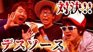 デスソース対決!! オネガイシマス海賊団!!!とデスソースを賭けた弱肉強食の壮絶ゲームバトルがいま始まる!!