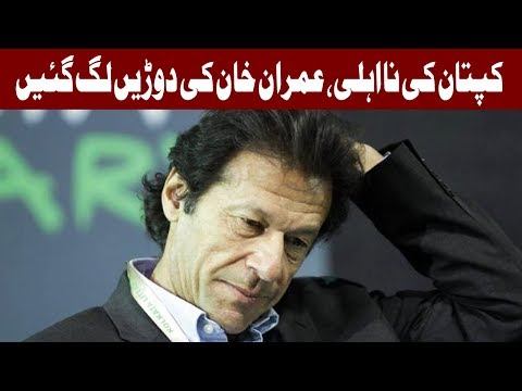 Imran Khan Submits Documents Of Loan Repayment To Jemima Khan In SC - Headlines - 12 PM - 6 Oct 2017