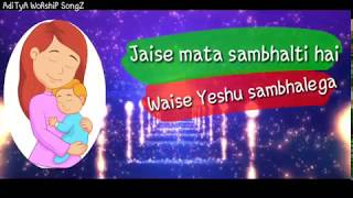 Jaise mata sambhalti hai / Waise Yeshu sambhalega ll Video Edit By AdiTyA WoRshiP SongZ ll New Song