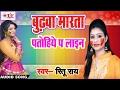 Download Hit Holi Song 2017 ॥बुढ़वा मारता पटोहिये प लाईन ॥Reetu Ray ॥ Holi Ke Lahar MP3 song and Music Video