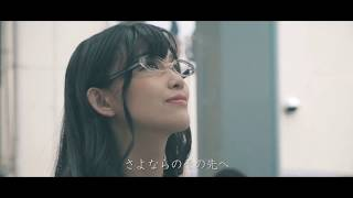 OS☆U - 旅立ちのMy Destiny - Official Music Video Graduate Edition