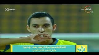 8 الصبح - الإسماعيلي يربط رحيل إبراهيم حسن