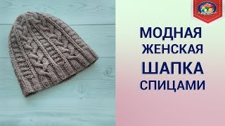 Модная женская шапка спицами