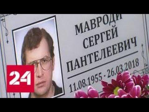 Смотреть Последняя остановка: Сергея Мавроди похоронили в спешке и закрытом гробу - Россия 24 онлайн