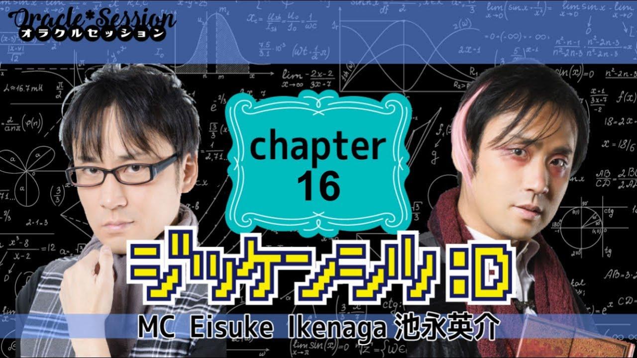 ジッケンシツ:D chapter16