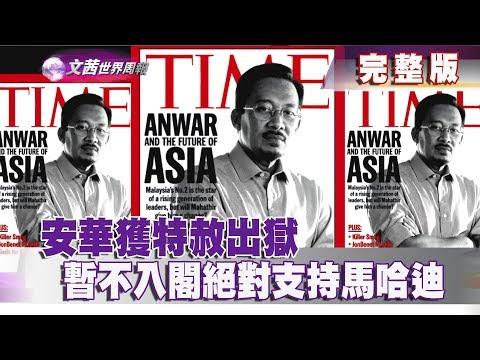 【完整版】2018.05.19《文茜世界周報-亞洲版》安華獲特赦出獄 暫不入閣絕對支持馬哈迪|Sisy's World   News