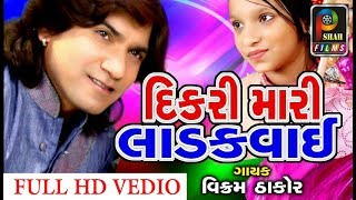 Dikri mari Ladakvai Laxmi No Avatar | Vikram Thakor New Song | Gujarati Superhit Song SURAT 2018