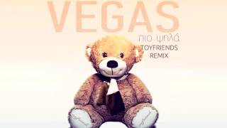 Vegas - Πιο Ψηλά (Toyfriends Remix)