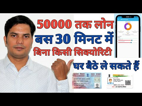 get-instant-personal-loan-upto-50000- -only-in-30-minute