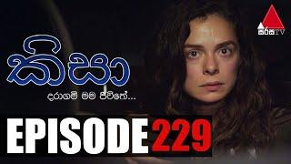 Kisa (කිසා)   Episode 229   12th July 2021   Sirasa TV Thumbnail