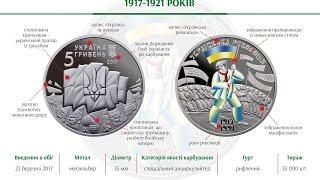 Монета України 5 грн 100 річчя подій української революції 2017