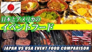 日米比較 日本とアメリカの食べ物屋台の違い!Japan vs USA :  Event Food Comparison Steve's POV スティーブ的視点