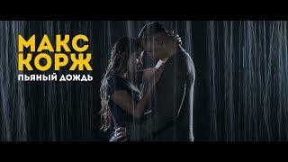 Download Макс Корж - Пьяный Дождь ( fan. clip) Mp3 and Videos