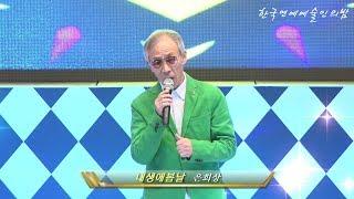 가수은희상/내생애봄날/한국연예예술인의밤