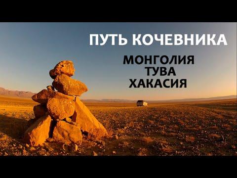 На машине в Монголию и обратно через Туву и Хакасию за 5 дней