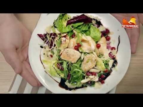 Микс-салат с куриной грудкой и грушей