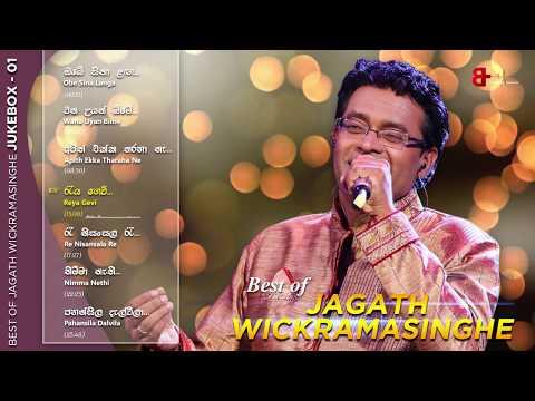 Best of Jagath Wickramasinghe || Jukebox || Jagath Wickramasinghe Songs