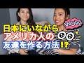 日本にいながらアメリカ人の友達を作る方法?英語と日本語決定的な違い?