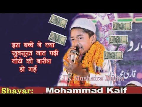 Mohammad Kaif All India Natiya Mushaira Pokhraha Nasriganj Bihar 2018 Con. Shahid Akhtar