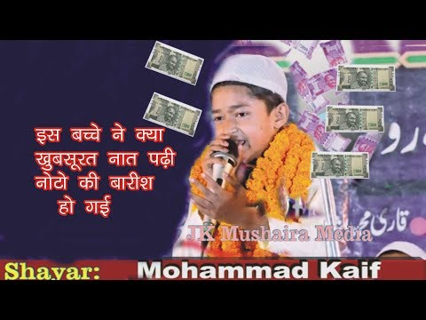 Mohammad Kaif All India Natiya Mushaira Pokhraha Nasriganj Bihar 2018 Con Shahid Akhtar