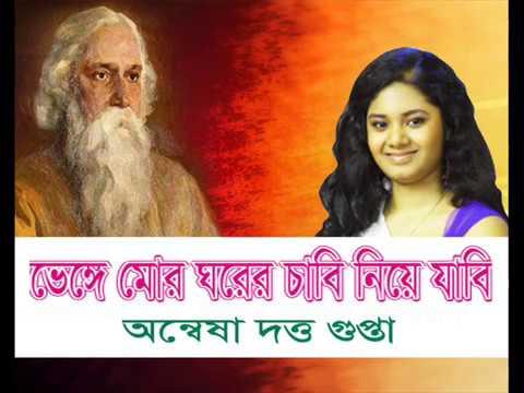Bhenge Mor Ghorer Chabi - Bangla Song Free Lyrics from A to Z