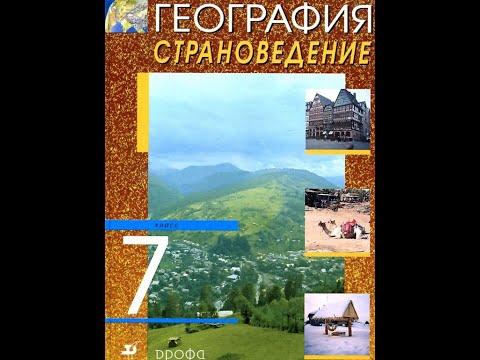 География 7к. (21 параграф) Средняя Европа. Британские острова.