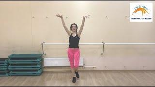 Танец Латина Микс Для НачинающихЧасть 4. Учимся Танцевать