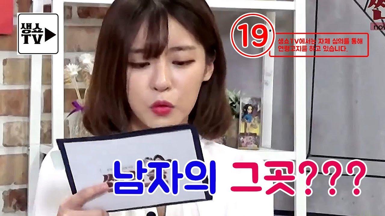 쎈방송▶▶EP06_02 [남자의 성감대] _ 세상의 모든 고민 해결 쇼! 지여닝, 김홍식, 태성호 #1
