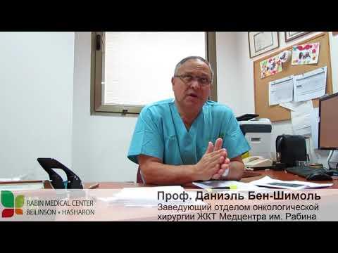 Горячая химиотерапия в Израиле – Проф. Бен-Шимоль, Медцентр им. Рабина (с субтитрами)