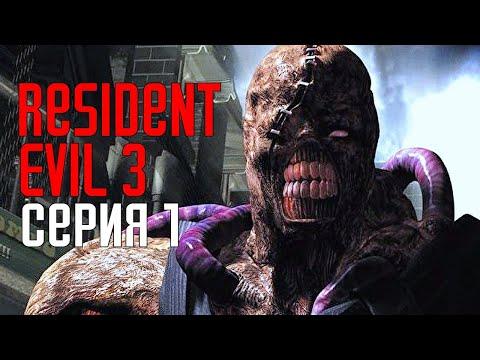 Resident Evil 3 HD Remaster. Прохождение 1. Обновленная классика.