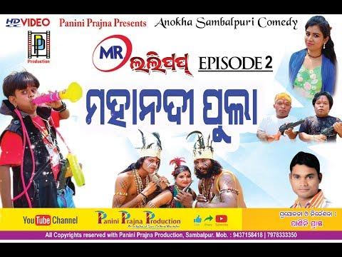 Mahanadi Pula...New Sambalpuri Comedy 2018 Mr. PP Lalipop-Ep- 2