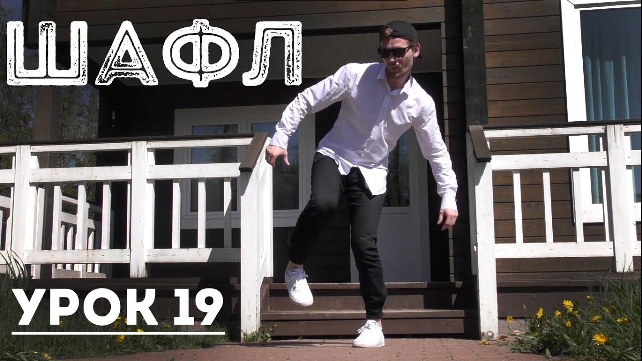 ALEX Шафл 2020 | Обучение «Хитрая Елочка 2.0» Урок 19 Shuffle шаффл танец