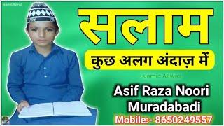 यह बच्चे ने क्या सलाम पढ़ी है - Mustafa Jane Rehmat Pe Lakhon Salam - Asif Raza Noori Muradabadi Naat