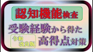 認知機能検査ー1(改良版)これを見て頂けたら、高得点間違いなし!tami動画 thumbnail