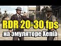Red Dead Redemption 20 30 Fps на эмуляторе Xenia mp3