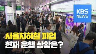 서울 지하철 오늘부터 사흘간 파업…출근 시간대 '정상 …