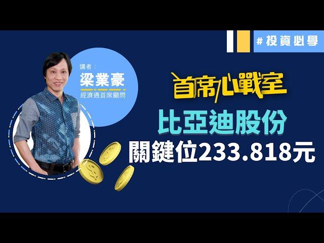 比亞迪股份(1211) 支持224.80元